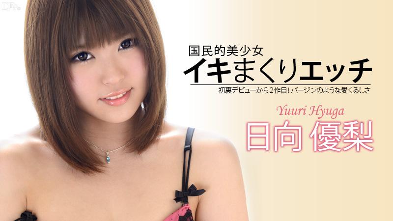 【072313-389】-日本成本人片无码免费视频-免费观看日本无码视频