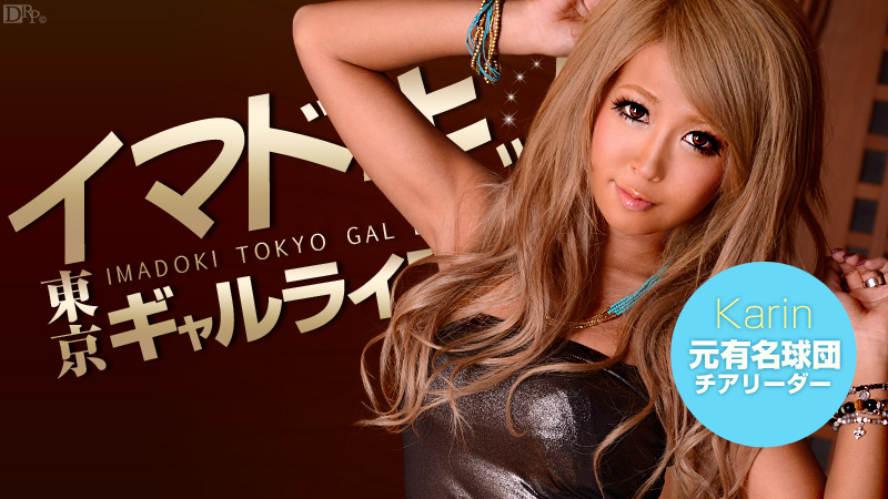 【080513-398】东京超美金发少女 Karin