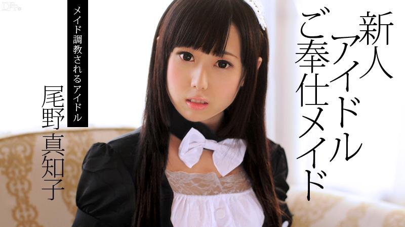 【082713-417】萝莉性感美少女 尾野真知子