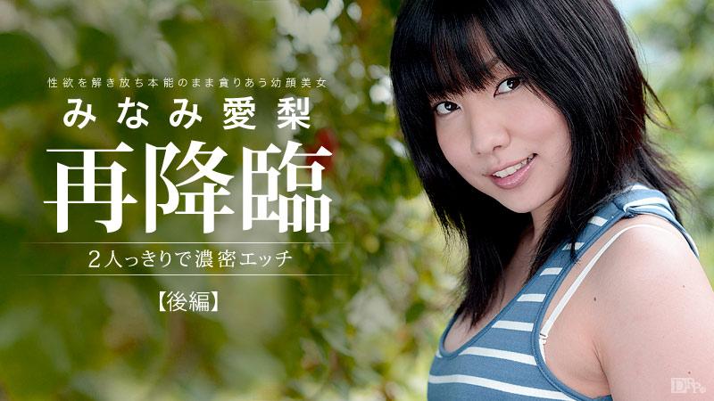 【091313-429】超性感美少女 美波爱梨