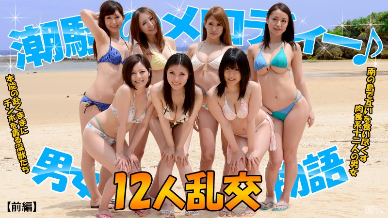 【092713-442】淫乱的海滩派对 彩夏等人