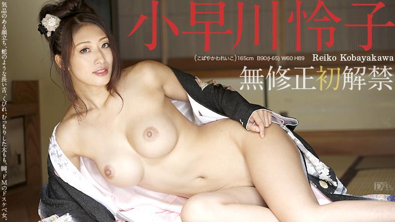 【100413-447】禁断の性交舞踊 小早川怜子