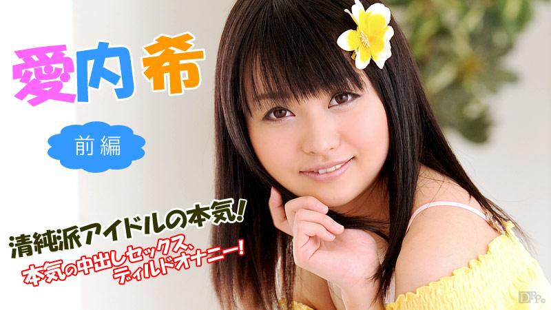 【101713-457】超性感清纯美少女 愛内希