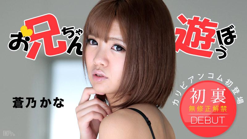 【120813-496】中出性感美少女 苍乃佳奈