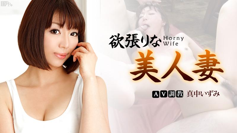 贪慾的美女人妻 真中伊澄