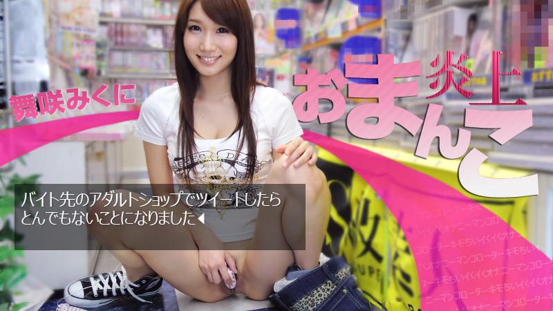 【122013-504】美少女的淫乱派对 舞咲美娜-日本成本人片无码免费视频-免费观看日本无码视频