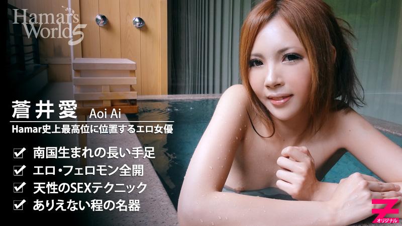 Hamars World5 前編~性欲全開 蒼井愛