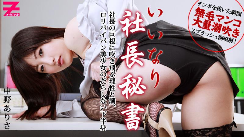 社长的性感美秘书 中野亚梨沙-日本成本人片无码免费视频-免费观看日本无码视频