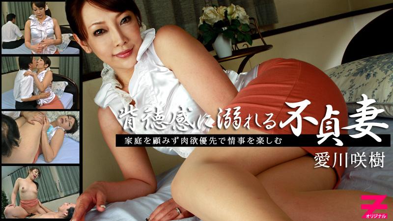 背徳の不貞妻~美熟女の濃厚な火遊び 愛川咲樹