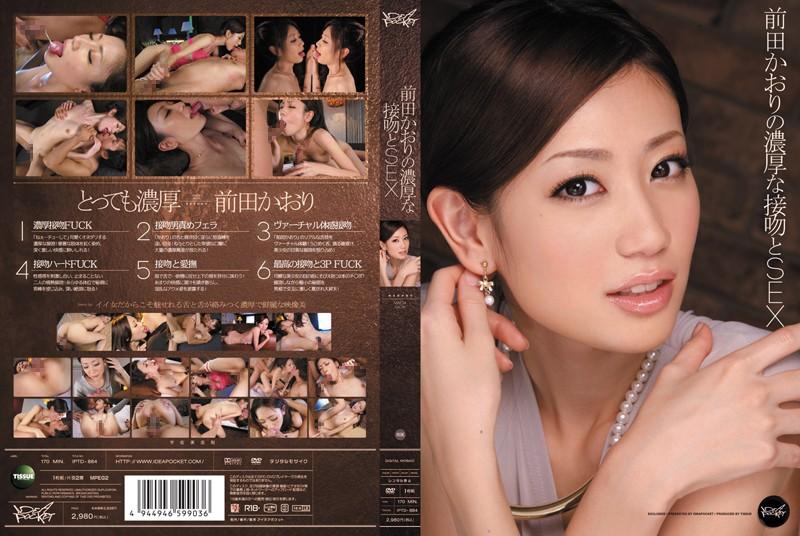 前田かおりの濃厚な接吻とSEX 前田香織