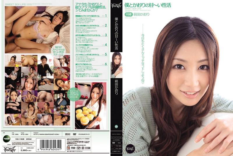 我与小薰的甜蜜性生活 前田香织