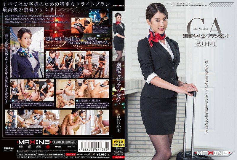 【MXGS-833】別顔空姐网性感美少女  秋月小町