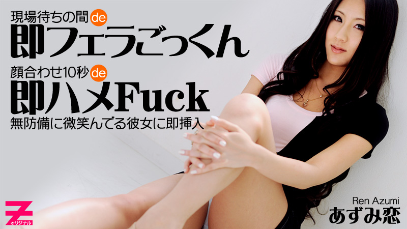 S級性感女優のムチャ振りSEX!爱杏美