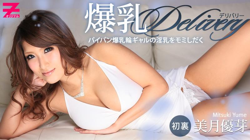 爆乳デリバリー~パイパンギャルの淫乳 美月優芽