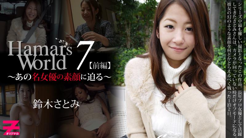 Hamars World7 前編 名女優の素顔 铃木里美