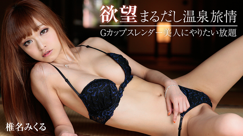 【heyzo_hd_0399】欲望夏旅情~苗條G罩杯美人 椎名由奈