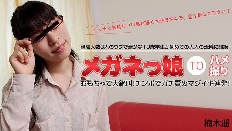 【heyzo_hd_0417】]純真善良的眼睛女 - 楠木遙