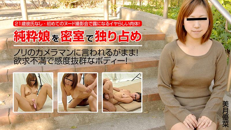 【heyzo_hd_0466】密室獨占 欲求不滿來裸體攝影會的女兒 純粹娘 美月優菜