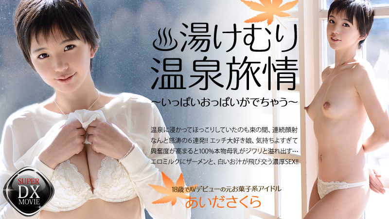 【heyzo_hd_0467】泉性の旅行 100%真實的母乳汁 爱田樱