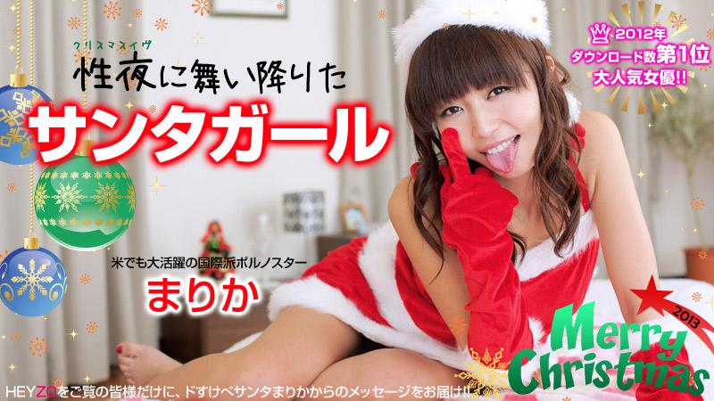 【heyzo_hd_0488】性夜晚的聖誕節,聖誕老人和女孩 茉莉花
