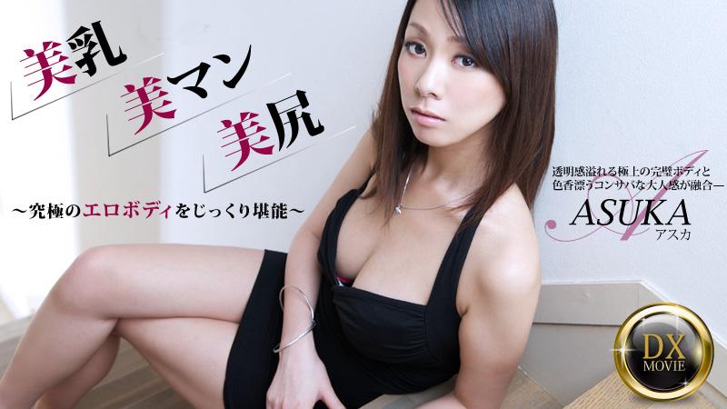 heyzo_hd_0520美乳美人美尻色情身體癡女姐姐ASUKA
