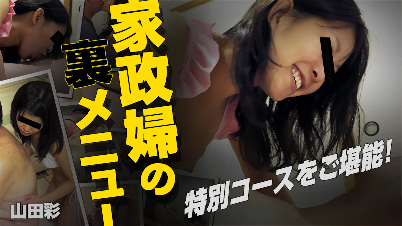 heyzo_hd_0546技能熟練的家政婦特別路線-山田彩