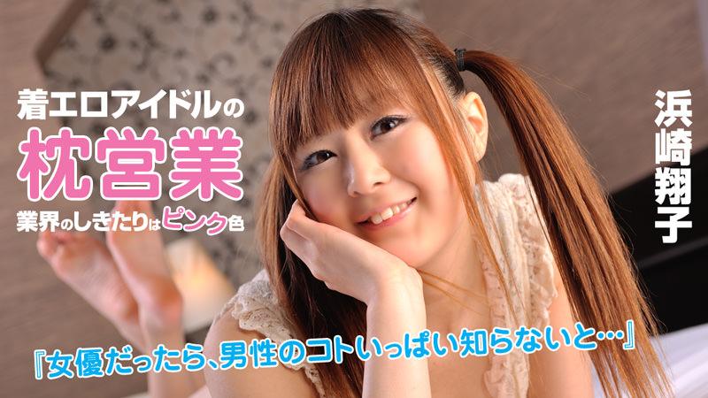 【heyzo_hd_0547】好色偶像的枕營業~業界的慣例是粉紅色- 浜崎翔子