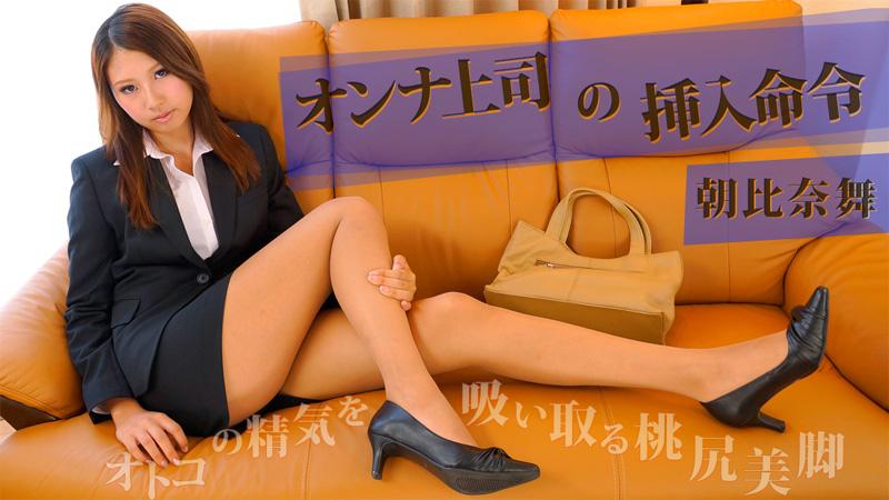 【heyzo_hd_0562】吸收男精氣桃尻美腿 恩納上司的插入命令 OL美女 朝比奈舞