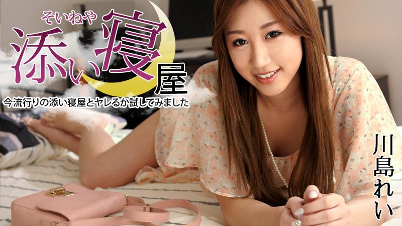 【heyzo_hd_0581】 添寢屋,中出富裕的韻味輕熟女 川岛丽