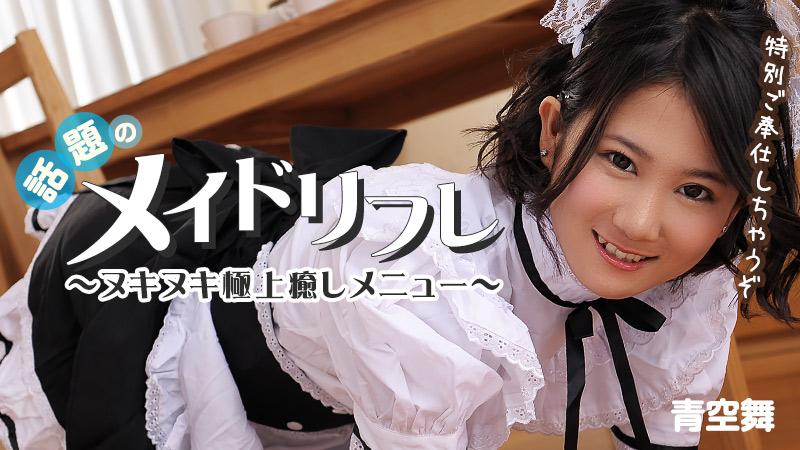 【heyzo_hd_0588】女傭話題!特別奉仕 最佳特殊奴隸 -青空舞