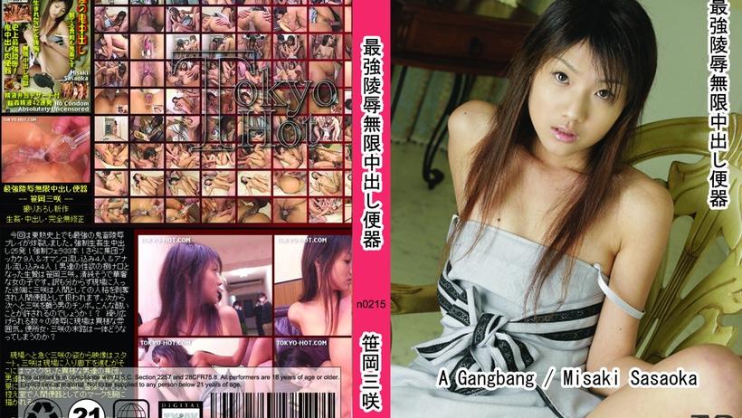 【n0215】最強陵辱無限中出し便器 笹岡三咲