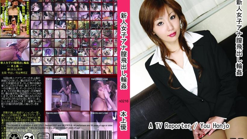 【n0216】新人女子アナ膣飛出し輪姦 本上優