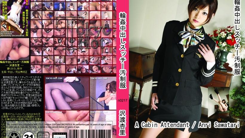 【n0217】輪姦中出制服美少女 沢渡杏里