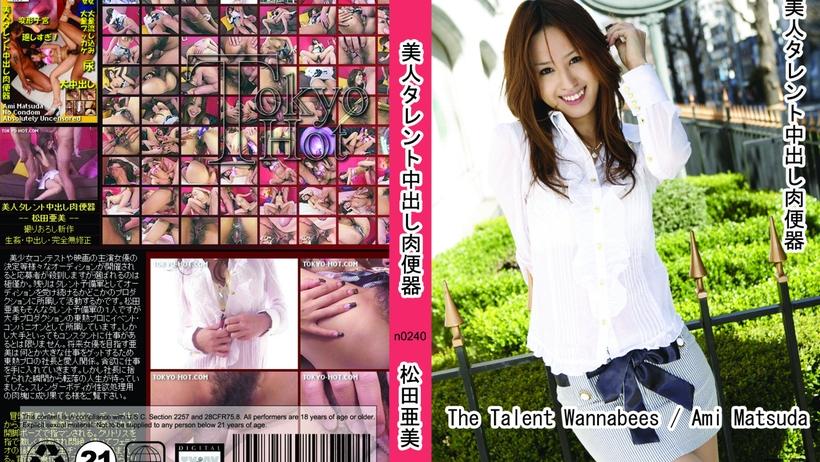 【n0240】美人タレント中出し肉便器 松田亜美