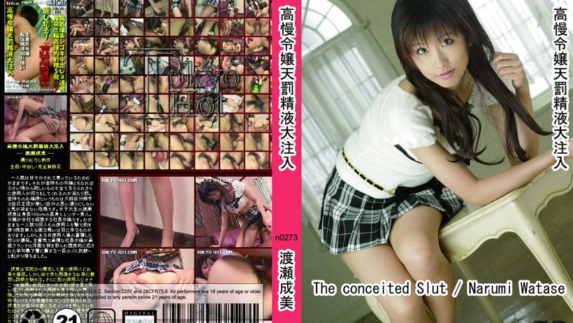 【n0273】高慢令嬢天罰精液大注入 渡瀬成美