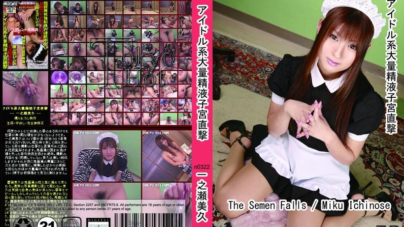 【n0322】 アイドル系大量精液子宮直撃 一之瀬美久