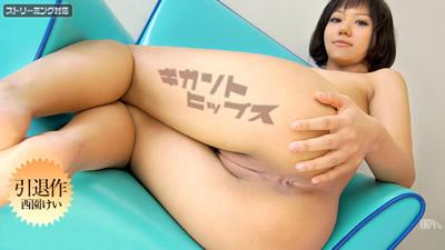 【022012-947】天然巨臀 前篇 西园圭(平井杏)