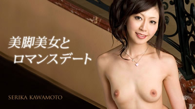 【030612-960】和美腿美女罗曼蒂克的约会 后篇 川本芹香