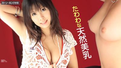 【032012-972】圆滑柔嫩的天然美乳 时坂雏