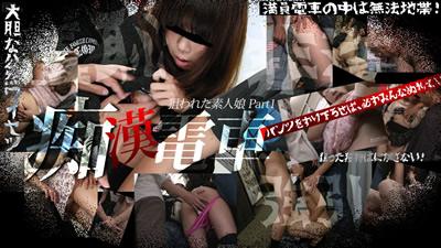 【062812-060】痴汉电车 ~被盯上的素人少女 Part1~ 素人数名