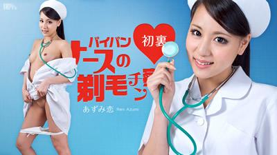 【063012-062】白板护士的剃毛肉棒诊察 安昙恋