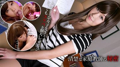 【070412-065】清纯家庭教师的祕密 竹内奈奈子