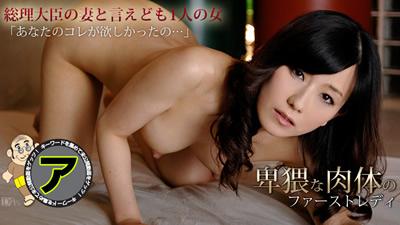 【071712-076】猥亵肉体的第一夫人 后篇 小向真菜美