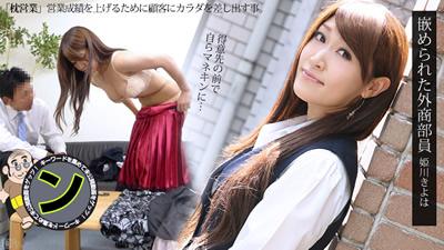 071812-077被狂幹的外商部员姫川圣羽