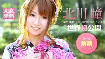 【081012-097-1】女热大陆 北川瞳 前篇