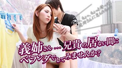 [082012-107]大嫂,要不要趁大哥不在阳台来一砲? 樱菜菜