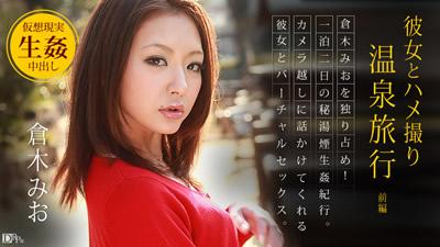 【092512-139】和女友的性爱自拍温泉旅行 ~前编~ 仓木美绪
