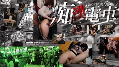 【101012-152】痴汉电车  ~被盯上的素人少女 Part2~ 素人数名
