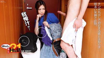 【101512-156】真的发生过的色情故事 21 ~在玄关中难分难捨的洗衣店外送女孩~ 饭岛优子