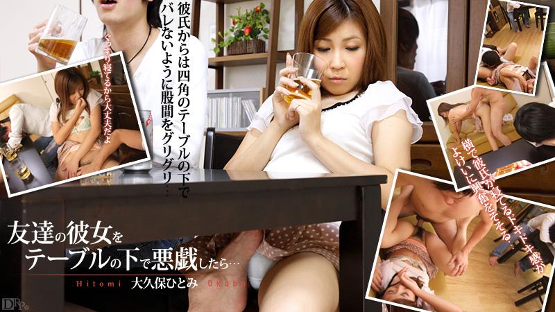 【110512-175】在桌底下调戏朋友的女友… 大久保瞳